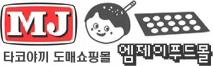 타코야끼 전문쇼핑몰 - 엠제이푸드 메인