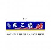 타코야끼 노랜 1.6m 무명(파랑 大)