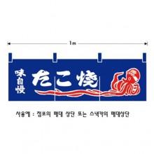 타코야끼 노랜 1m 무명(파랑)