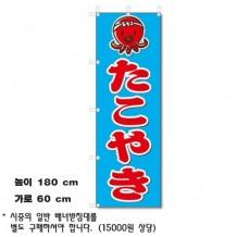 타코야끼노보리 블루(大)