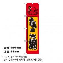 타코야끼노보리 빨강(大)-NEW