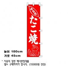 타코야끼노보리 빨강(大)